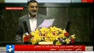 Corruption of Mehdi Hashemi Son of Rafsanjani revealed  during debate for new oil minister