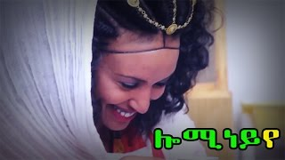 "Solomon yikunoamlak Lemineye ""ሎሚነይየ"" New Best Ethiopian Music Video 2015"
