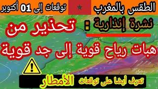 حالة الطقس بالمغرب : توقعات إلى 01 أكتوبر / Météo au Maroc screenshot 5