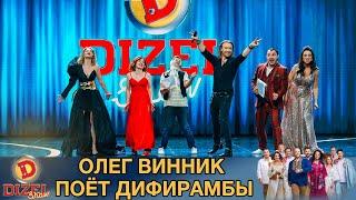 Олег Винник поёт дифирамбы девчонкам из «Дизель Шоу»   Дизель Шоу песни
