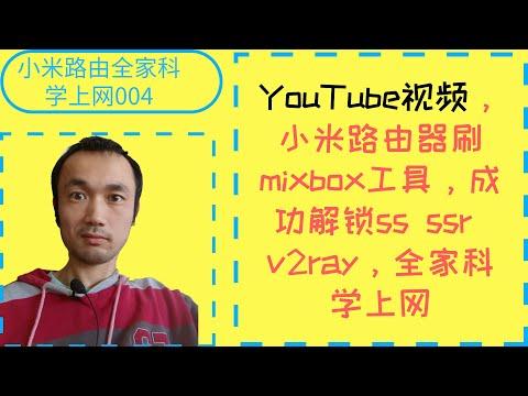小米路由加mixbox,成功解锁ss ssr v2ray,全家科学上网