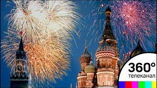 видео День города. Москва 869.