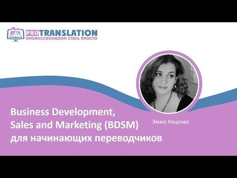 Как начать работать переводчиком