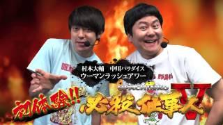 人気よしもと芸人達が「必殺仕事人シリーズ」最新作をいち早く体験!! ht...