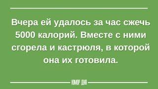 Юмор в ПОХУДЕНИИ или ХУДЕЕМ весело - ЮМОР ДНЯ