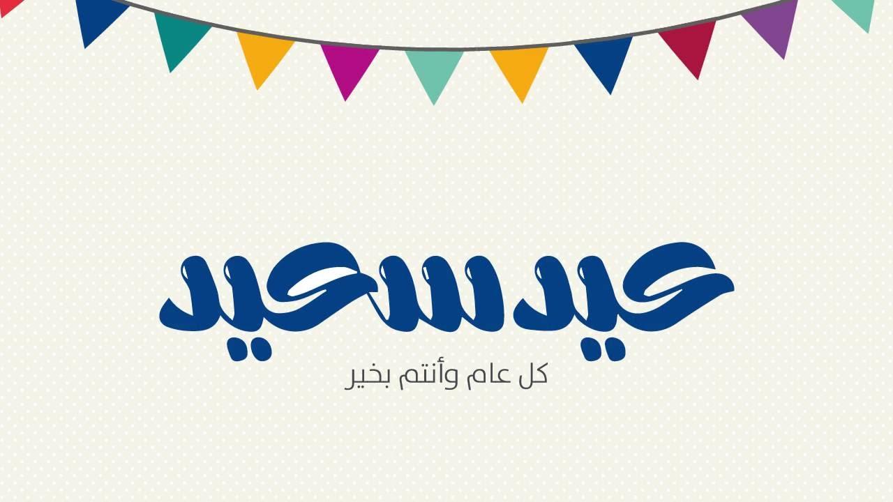 الحدود حديث فقس عيد سعيد ملصقات Sjvbca Org