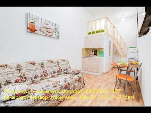 Посуточно 1-комнатную квартиру, Кемерово, бульвар-строителей