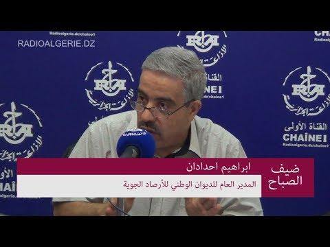 المدير العام للديوان الوطني للأرصاد الجوية السيد ابراهيم احدادان