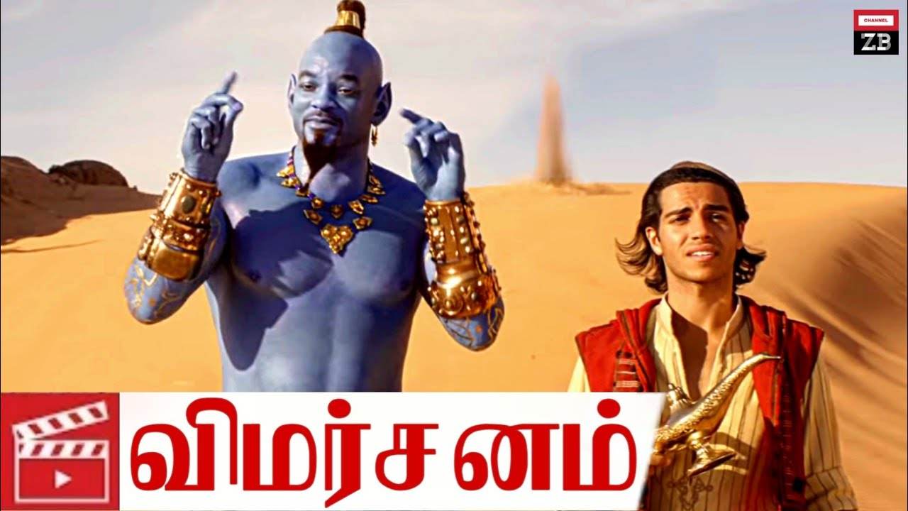 Aladdin (2019) Movie Review in Tamil | Channel ZB