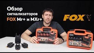 Электронные сигнализаторы поклёвки FOX Mr+ и MXr+ (обзор)