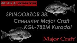 SPINOOBZOR 38. Спиннинг Major Craft KGL 782M Kurodai