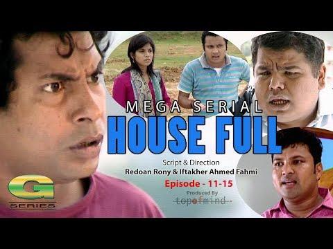 Bangla Drama Serial | House Full | Epi 11-15 | Mosharraf Karim | Siddikur Rahman | Sumaiya Shimu