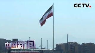 [中国新闻] 特朗普:不在乎伊朗是否愿意谈判 | CCTV中文国际
