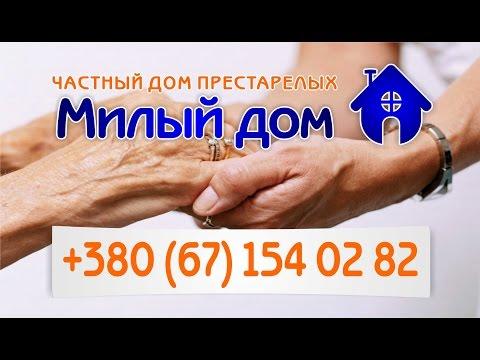 Частные дома престарелых в днепропетровске пансионат для престарелых военнослужащих