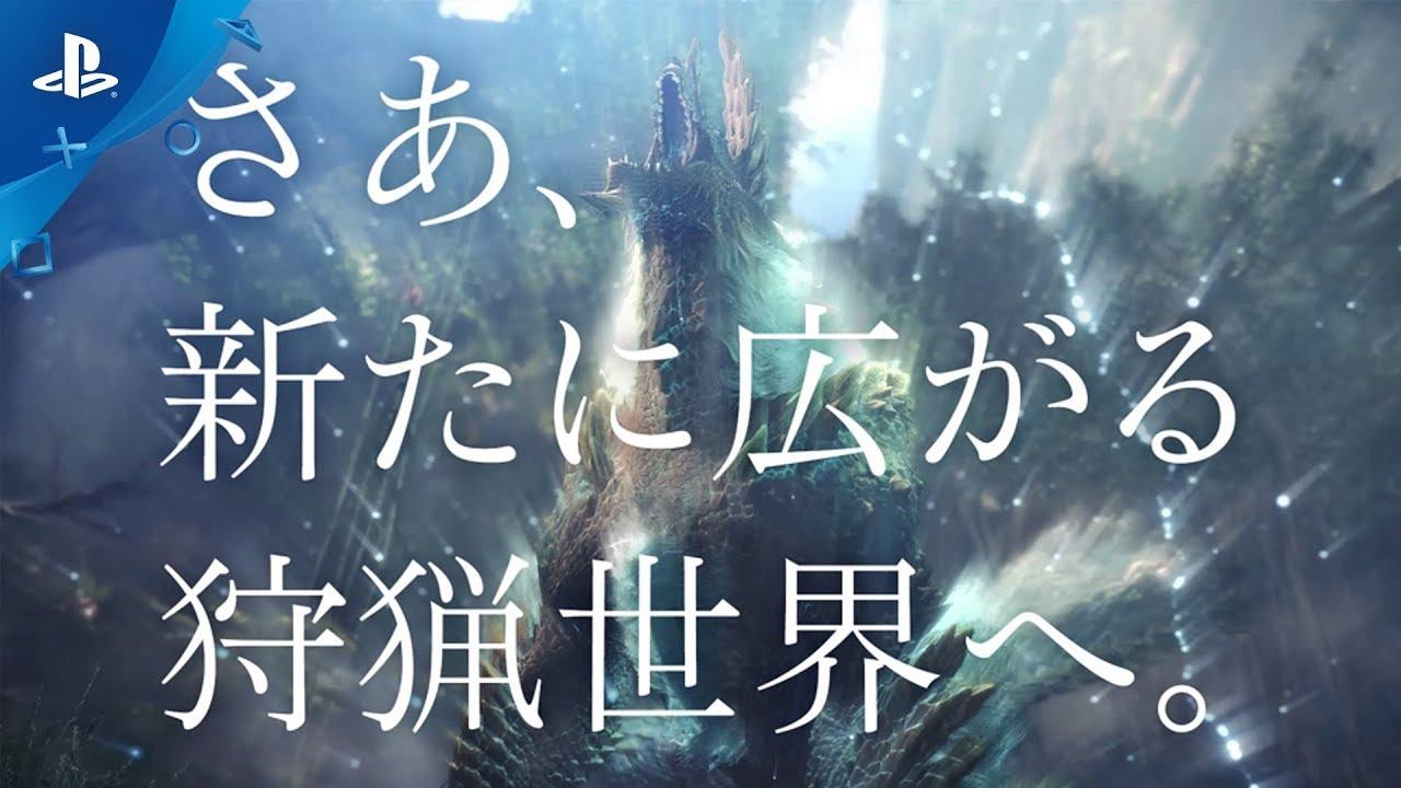 『モンスターハンターワールド:アイスボーン』TVCM「新要素篇」(ジンオウガ登場バージョン)