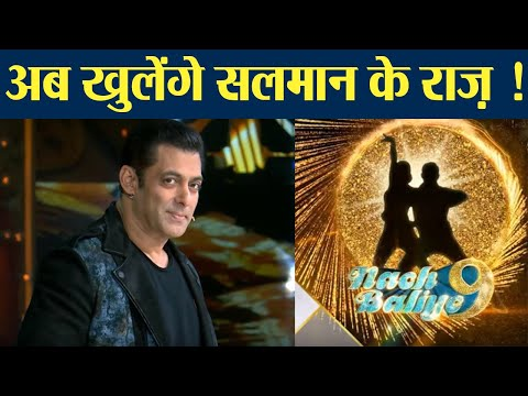 Nach Baliye 9: Salman Khan to reveal his secrets on the set of Nach Baliye !| FilmiBeat Mp3