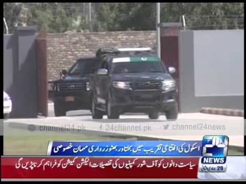 24 Breaking: See Bakhtawar Bhutto Zardari's protocol in this video