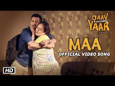 Maa Official Music Video | Daav Thai Gayo Yaar | New Gujarati Movie 2016