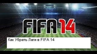 Как убрать Лаги в FIFA 14(Ссылка на кряк: http://fifax.net/get/2713/, 2015-07-02T16:12:04.000Z)