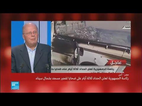 ارتفاع حصيلة الهجوم على مسجد بسيناء إلى 235 قتيلا على الأقل ومصر تعلن الحداد  - نشر قبل 20 دقيقة