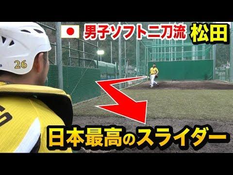 【神レベル】ソフトでスライダー!6種類の変化を持つ日本代表・松田の鬼ブルペン