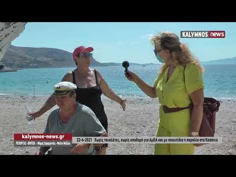22-6-2021 Χωρίς τουαλέτες, χωρίς υποδομή για ΑμΕΑ και με σκουπίδια η παραλία στα Κασόνια