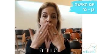 מיה טולדנו במופע ליום האישה גן נר