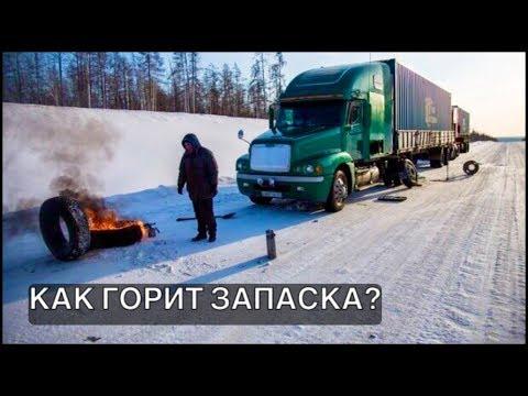 Гололёд, Замёрзший  Автобус, ДТП с фурами: дальнобой по Казахстану!