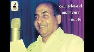 Rare Mohd. Rafi  Bhojpuri Song : Ham Gariban se bhail Pyaar
