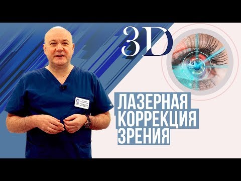 Лазерная коррекция зрения.  Виды операций 3D.