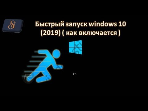 Как настроить Быстрый запуск Windows 8,10 ( как включается )