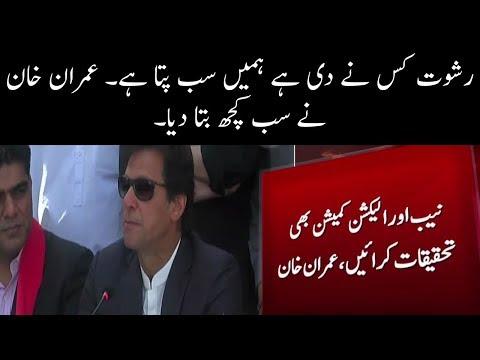 Imran Khan Media Talk | 5 march 2018 | Neo News