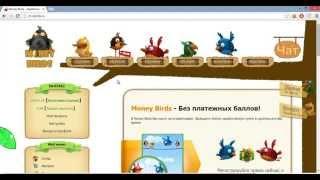 Money Birds или легкий заработок в интернете!!!!