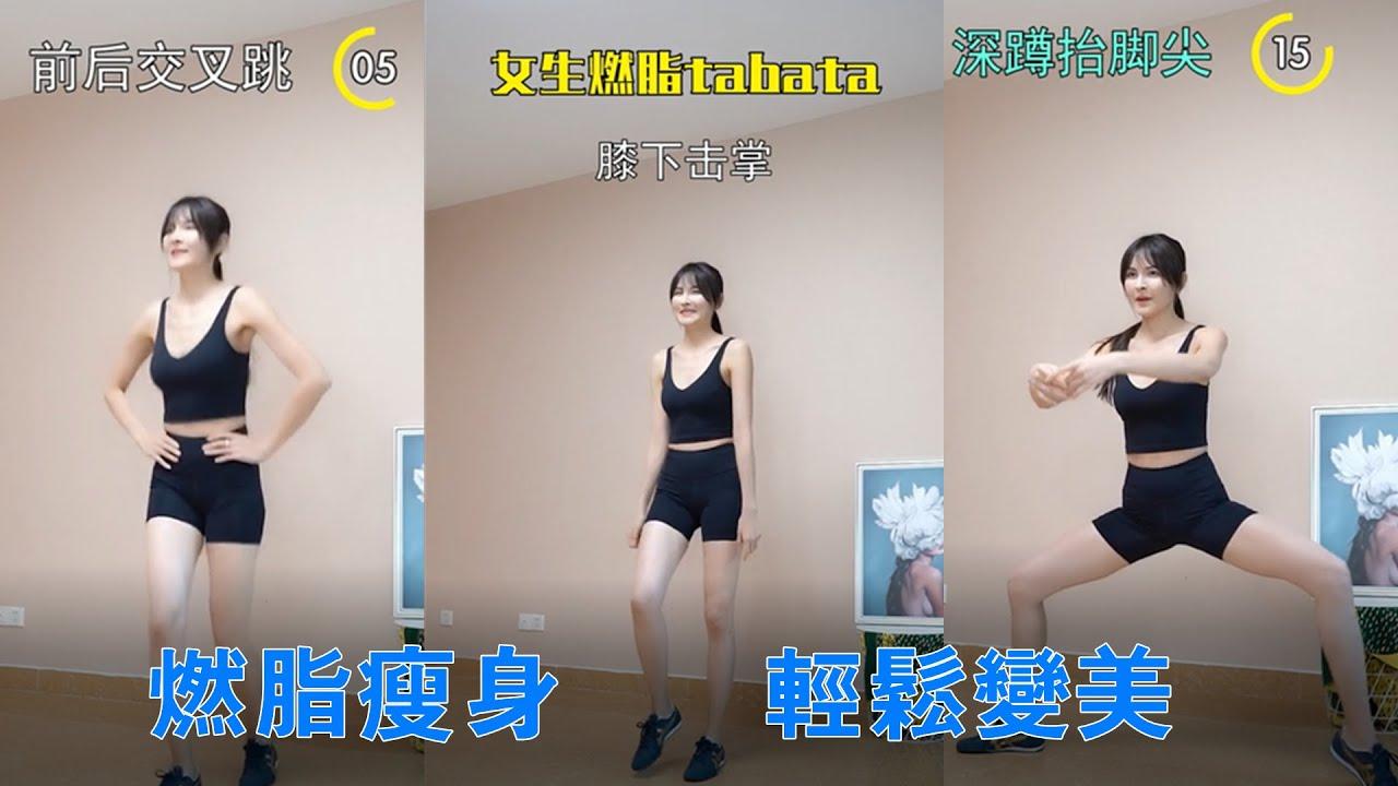 4分鐘Tabata「高效瘦腿」-梨型身材脂肪型腿粗!瘦腿效果很好,消耗很大,訓練後記得拉伸和滾腿!