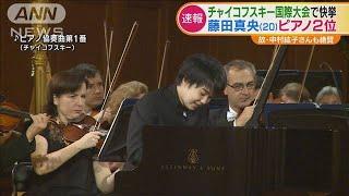 ピアノで藤田真央さん2位 モスクワでの国際大会(19/06/28)