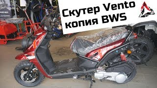 Обзор на скутер Vento (Yamaha BWS)
