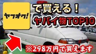 【救急車!?】ヤフオクで売っているヤバイ物ランキング【TOP10】Crazy Auction thumbnail