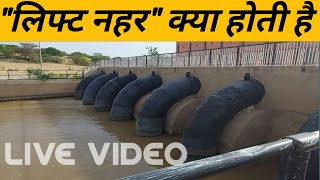 IGNP Lift canal what is lift canal |  IGNP LIFT NAHAR  का वीडियो ||RAJSTHAN GK