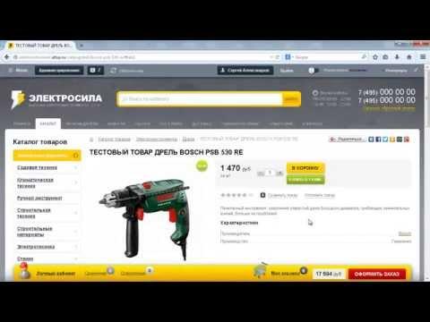 🎯 Как добавить товар в интернет-магазине на 1С-Битрикс