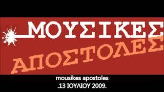 mousikes apostoles - 13 Ιουλίου 2009 (2)