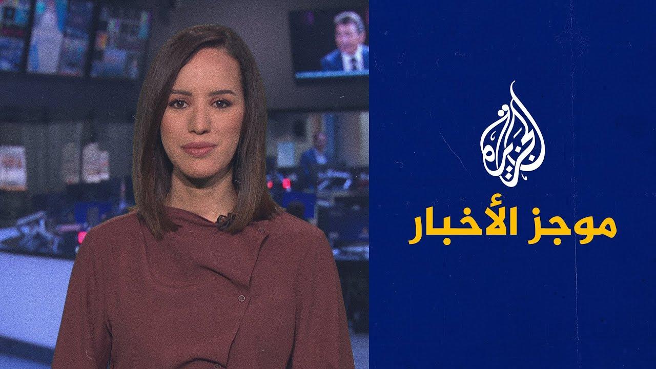 موجز الأخبار - التاسعة صباحا 16/09/2021  - نشر قبل 3 ساعة