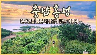 국내여행 다큐 충남 홍성 여행 / 죽도, 백월산, 홍주…