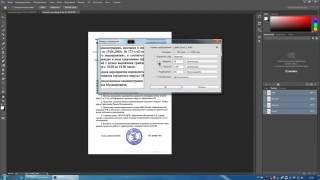 Как с помощью Photoshop перенести печать из одного документа на другой