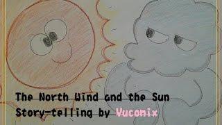 Yucomixの 読み聞かせ 北風と太陽