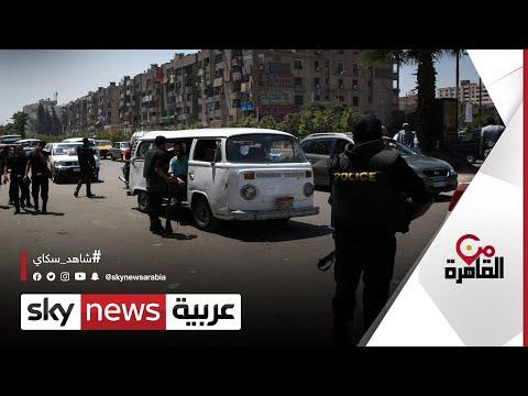 رفض شعبي لدعوات الفوضى والخراب لـ-ثورة الإخوان المزعومة- بمصر  | #من_القاهرة