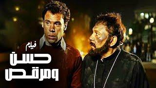 فيلم حسن ومرقص كامل HD | بطولة الزعيم عادل امام والعالمي عمر الشريف
