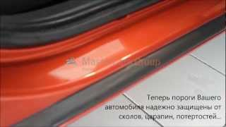 MasterCars Group: защита порогов автомобиля (видео)