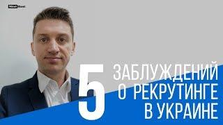 Как выбрать рекрутинговое агентство в Киеве