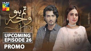 Tum Ho Wajah | Upcoming Episode 26 | Promo | HUM TV | Drama