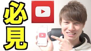 YouTubeリスナー必見!便利機能!アプデで追加されたのは早送り・巻き戻しだけじゃなかった!